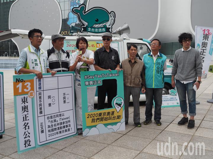 「東奧正名運動,呼籲台灣人站出來」公投宣傳活動,今天上午10點在台中歌劇院宣傳。記者喻文玟/攝影