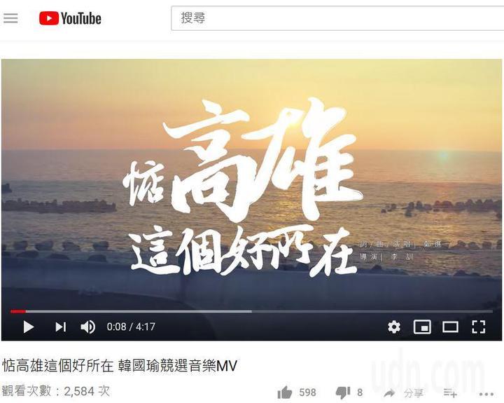 鄭進一替韓國瑜創作的競選歌曲「惦高雄這個好所在」。記者徐白櫻/翻攝