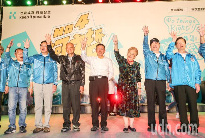 台北市長柯文哲(中)舉行第一場大型造勢晚會,與柯爸柯媽以及北市府局處首長一同向台下支持者拜票。記者鄭清元/攝影