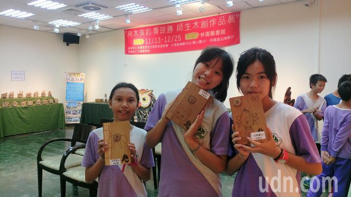 學童們看到自己木創作品展出,都相當高興。記者劉星君/攝影