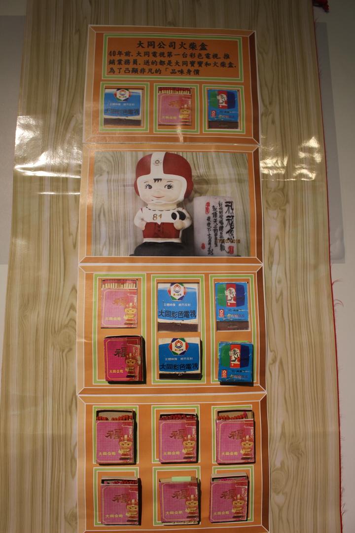 大同寶寶系列火柴盒。記者張雅婷/攝影