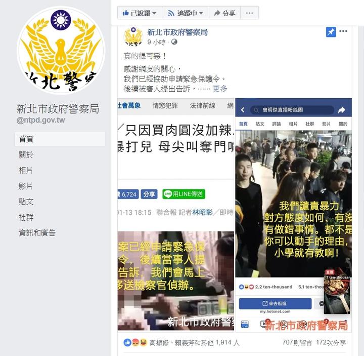 新北市警察局昨晚深夜緊急在官方臉書粉絲團呼籲網友自制。圖/翻攝自新北市警察局臉書粉絲團