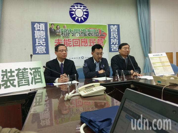 國民黨團上午舉行「內閣人事複製貼上 未能回應民意」記者會。記者劉宛琳/攝影