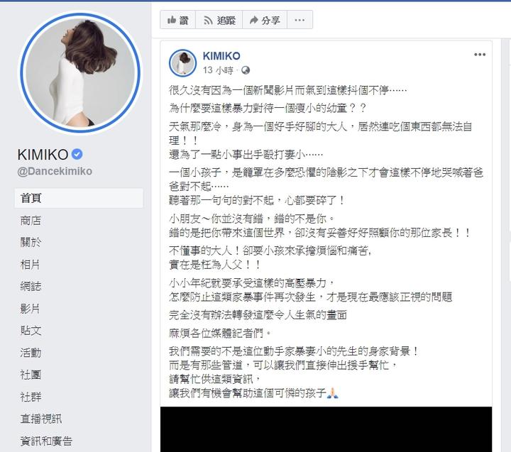 舞蹈老師KIMIKO在臉書難過地寫下「聽著那一句句的對不起,心都要碎了」。圖/翻攝自KIMIKO臉書粉絲專頁