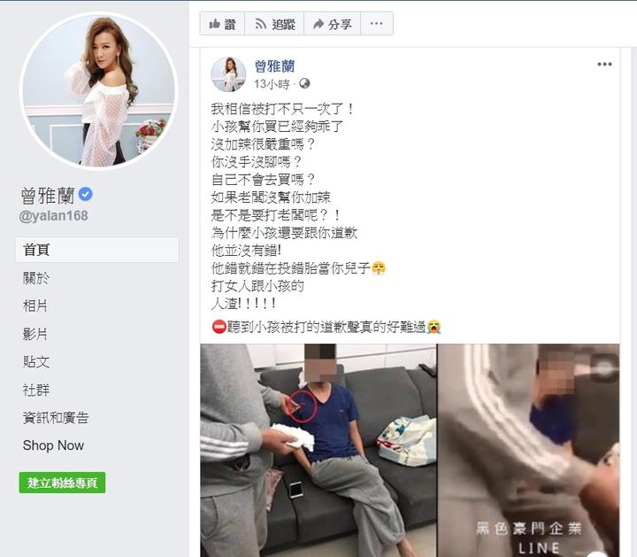 曾雅蘭大罵家暴父是「人渣!」圖/翻攝自曾雅蘭臉書粉絲專頁