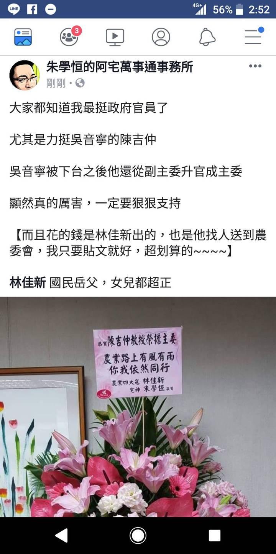 雲林菜農林佳新,以及宅男朱學恆聯名送了一盆花籃,恭賀陳吉仲擔任農委會主委。截圖自臉書