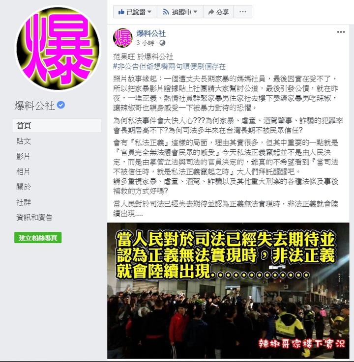 臉書粉絲團「爆料公社」昨晚連續貼出家暴父相關貼文。圖/翻攝自臉書粉絲團「爆料公社」