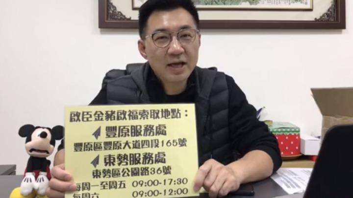 江啟臣的春聯分別在豐原丶東勢可索取。圖/江啟臣臉書