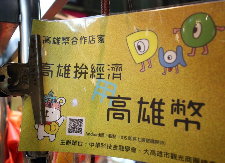 高雄幣首創以高雄為使用場域的社區貨幣,目前先導入六合夜市、南華商圈及光華夜市,可使用攤商已達160家。記者劉學聖/攝影