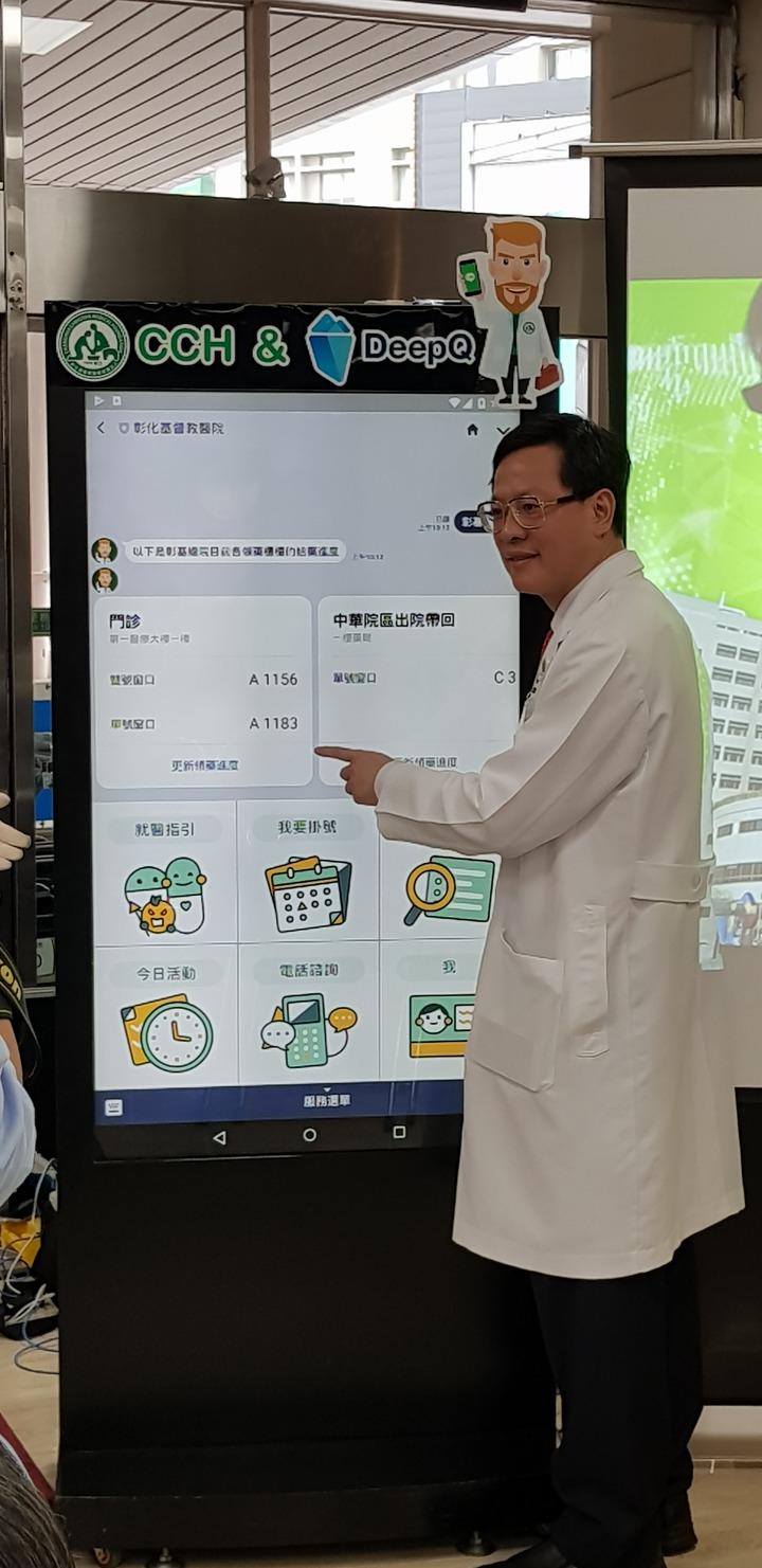 HTC(宏達電)旗下健康醫療事業部DeepQ團隊今天宣布攜手彰化基督教醫院(彰基)推出「蘭醫師醫療照護對話機器人LINE Bot」(簡稱:蘭醫師),彰基院長陳穆寬醫師表示,將藉此全面升級就醫前、中、後的全程醫療照護品質與經驗。 記者鄒秀明╱攝影