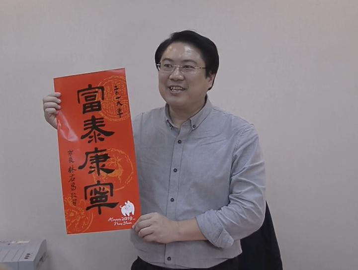 基隆市長林右昌,今天下午開直播寫春聯,他也公佈豬年春聯「富泰康寧」。圖/基隆市政府提供