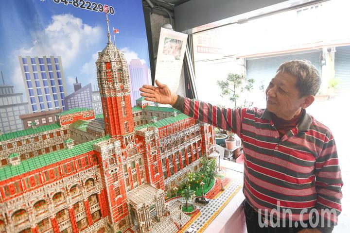 巫裕豐說,兩年前偶然間看到總統府,喜歡上這樣獨特的建築,加上許多鄉下民眾不曾去過總統府,他希望讓大家一睹總統府的建築之美,於是每天與妻子耗費五小時,用四色牌來呈現。記者黃仲裕/攝影