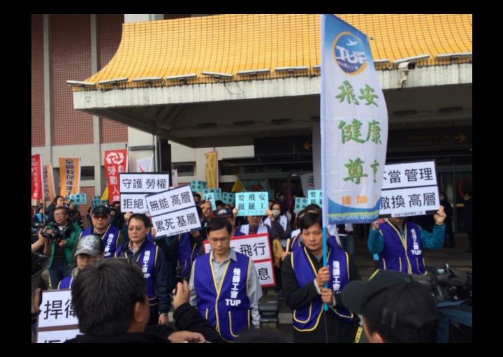 全台逾60家各行業工會今天(11日)聲援華航機師罷工,從松山機場第二航廈,一路舉牌繞行至民航局前表達訴求。記者章凱閎/攝影