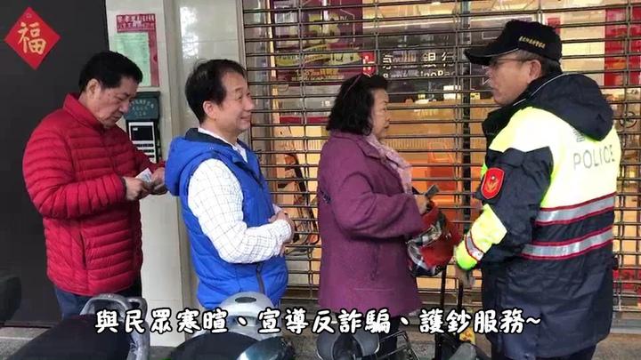 大安警分局在開工第一天,加強金融機構安全維護。圖/記者廖炳棋翻攝