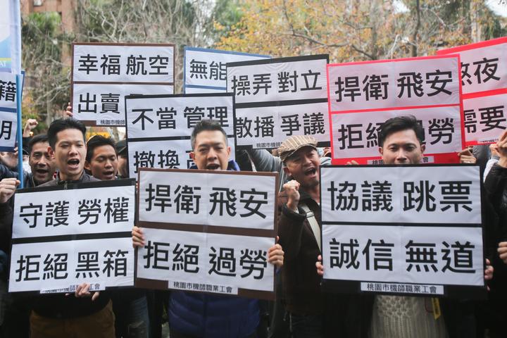 華航罷工進入第四天,11號下午華航機師工會與資方進行第二次協商,許多機師在場外舉標語聲援。記者葉信菉/攝影
