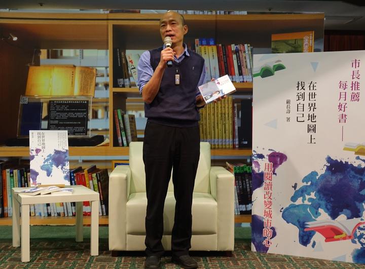 高雄市立圖書館推出「每月好書」系列活動,市長韓國瑜第一波推薦嚴長壽著作《在世界地圖上找到自己》。記者徐如宜/攝影
