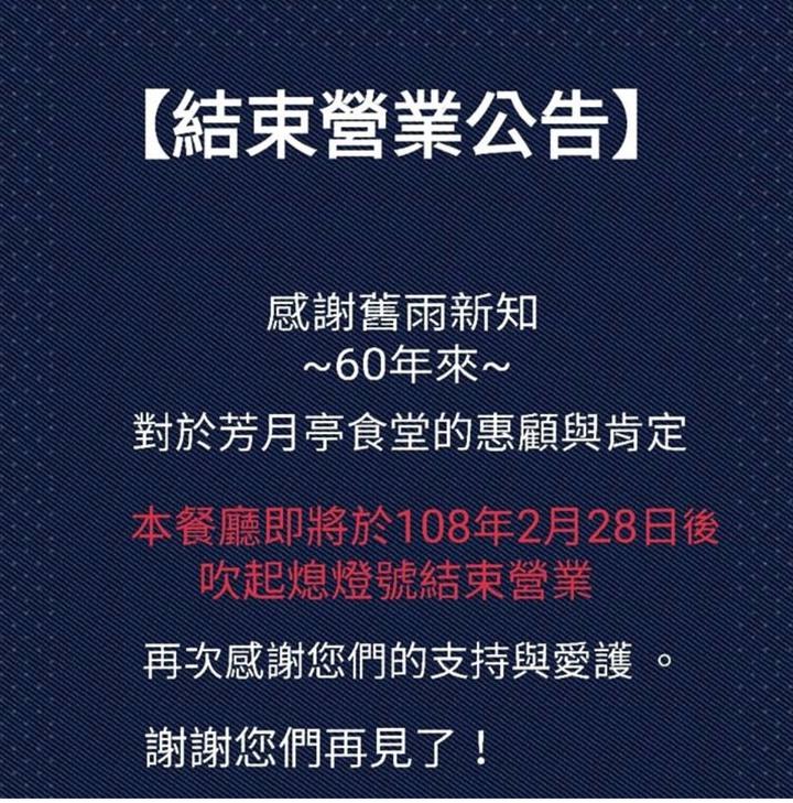 彰化市芳月亭餐廳在臉書公告,決定月底熄燈,引地方震撼。記者劉明岩/翻攝