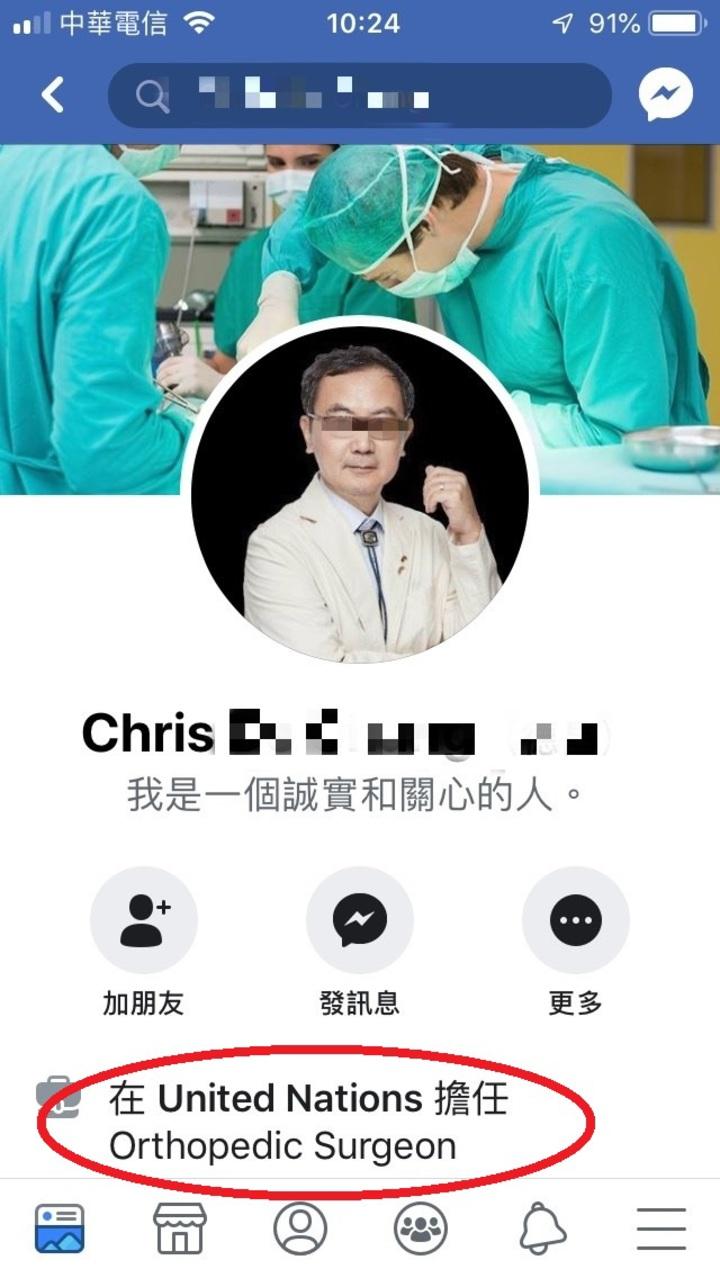 詐騙集團盜用網路照片偽裝成醫生,向陳婦自稱是「聯合國無國界醫生Chirs」,常駐在南蘇丹戰區中。記者李隆揆/翻攝