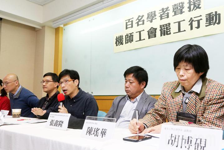 華航機師罷工引起台灣社會各界的關注,有百位各大專院校學者發起連署,並於今天舉行記者會,表達聲援此次罷工的立場,並呼籲各行業重視勞動權益。記者胡經周/攝影