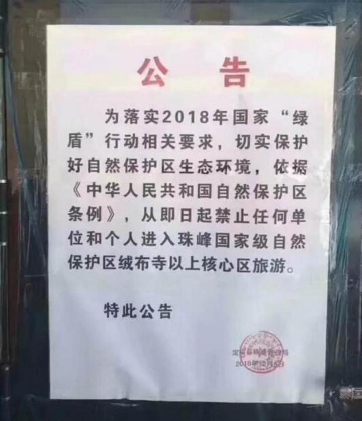 因為太多遊客湧入帶來大量的垃圾,西藏珠峰管理局日前公告,禁止任何單位和個人進入珠穆朗瑪峰國家級自然保護區絨布寺以上核心區域旅遊。(網路照片)