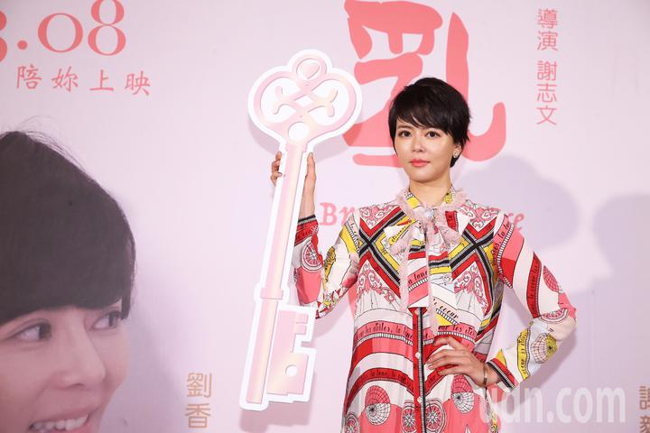 電影「乳‧房」女主角劉香慈今天出席記者會為新片宣傳。記者徐兆玄/攝影