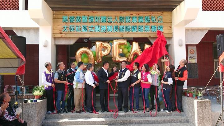 嘉義縣太保市第1家社區日照中心今天啟用揭牌。記者卜敏正攝影