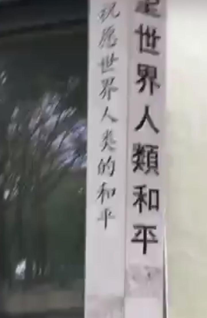 寫有「希望世界人類和平」字樣的和平紀念碑。記者李隆揆/翻攝