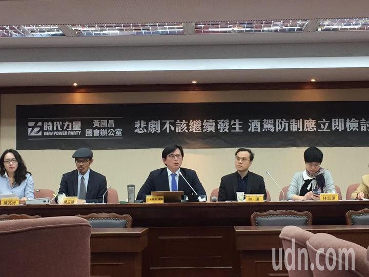 立法委員黃國昌(中)召開防制酒駕公聽會。記者洪安怡/攝影