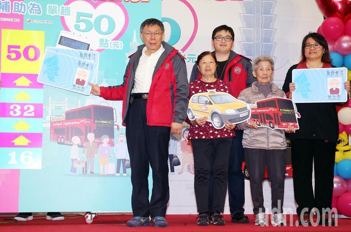 台北市長柯文哲上午出席台北市敬老卡/愛心卡搭乘敬老愛心計程車及雙層觀光巴士提高補助金額記者會。記者徐兆玄/攝影