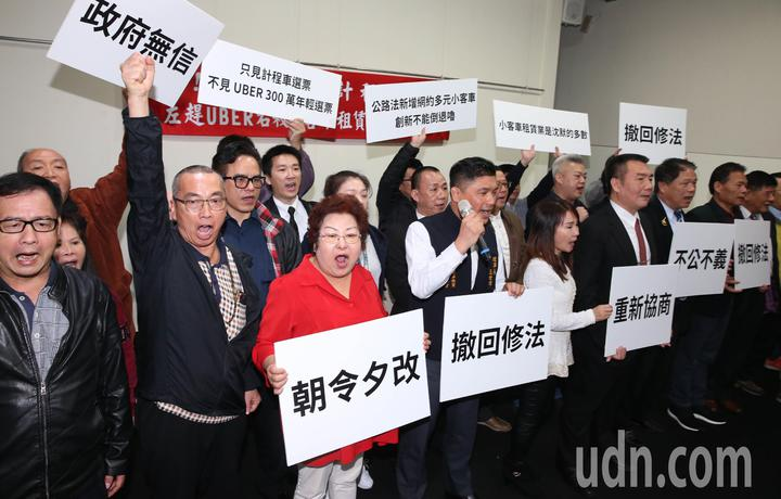 小客車租賃商業公會在台北緊急召開記者會,痛批俗稱「Uber條款」的汽車運輸業管理規則第 103 條之 1 阻殺小客車租賃業生存空間,不排除發動車輛到交通部或走上街頭抗議。記者林俊良/攝影