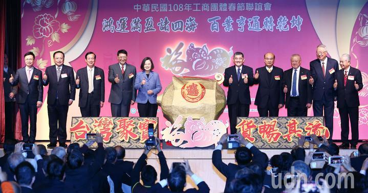 中華民國108年工商團體春節聯誼會下午在福華飯店舉行,蔡英文總(左)親臨會場與各公會理事長一同向大家拜年。記者杜建重/攝影