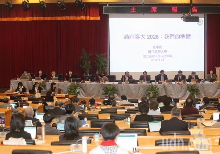 台大今天舉行校務會議。記者鄭清元/攝影