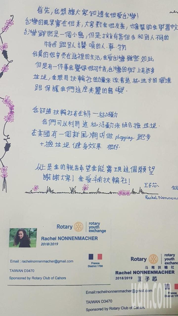 來自法國的交換女學生「王子芯」熱愛台灣,但她發現台灣的街上有許多垃圾,寫信給雲林斗南扶輪社,發起掃街活動,獲得扶輪社員及其他交換學生響應,今天近50人一起清掃街道。記者陳雅玲/翻攝
