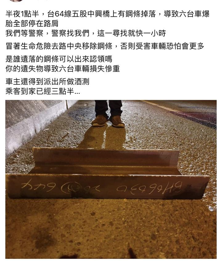 車主po網,莫名被路上掉落的工字鋼扎破輪胎,連網友都驚呼實在太危險。記者巫鴻瑋/翻攝