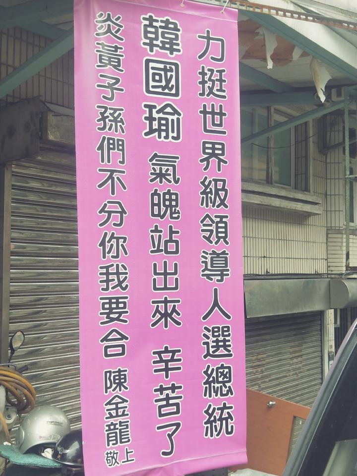 基隆市培德路一家油漆工程行外,掛出布條力挺韓國瑜選總統。記者游明煌/攝影