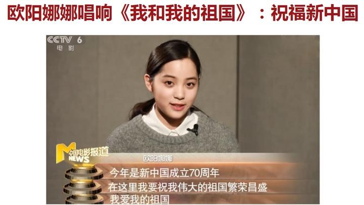 央視25日播出台灣藝人歐陽娜娜受訪完整內容,歐陽娜娜在節目中最後她還唱起大陸著名愛國歌曲:《我和我的祖國》。(取自《觀察者網》)