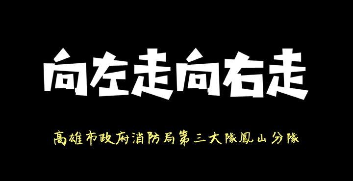 高雄市消防局鳳山分隊宣導民眾家中裝設住警器重要性,拍攝宣導微電影「右左走、向右走」,藉由影片提醒民眾安裝住宅用火災警報器重要性。記者劉星君/翻攝