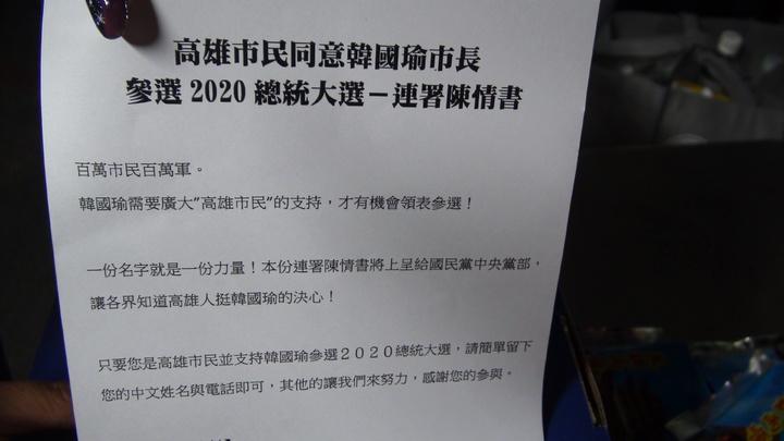 挺韓的攤商「杏仁哥」在高雄市六合夜市前發起的高雄市長連署支持韓國瑜選總統到昨晚截止已取得5萬份連署同意  書。記者謝梅芬/攝影