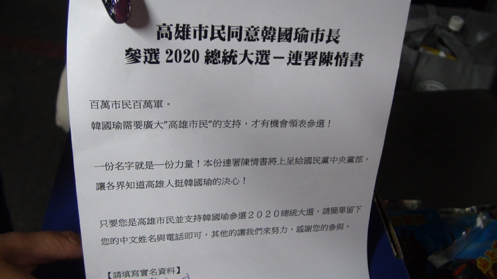 杏仁哥發起的高雄市民同意市長韓國瑜市長參選2020總統大選連署書,二周來在六合夜市已收到5萬份連署書。記者謝梅芬/攝影