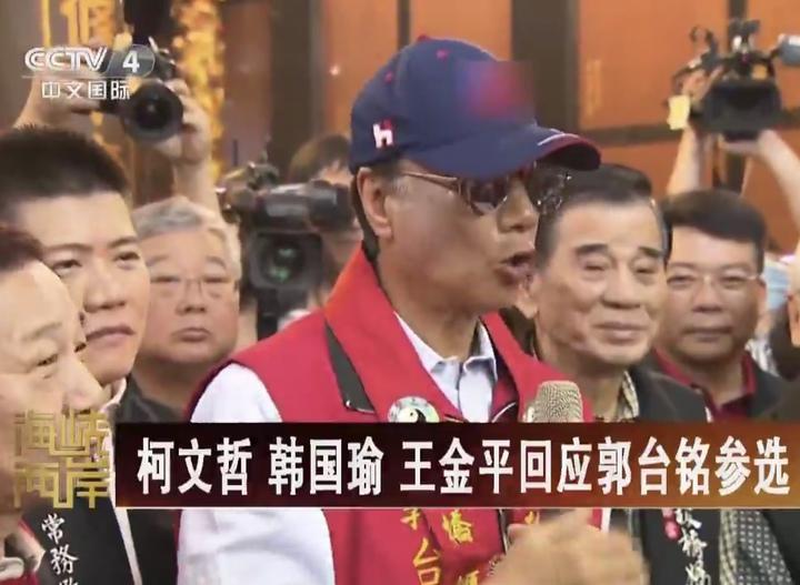 大陸中央電視台四套的「海峽兩岸」把郭董戴的帽子上的國旗塗掉。(央視截頻)