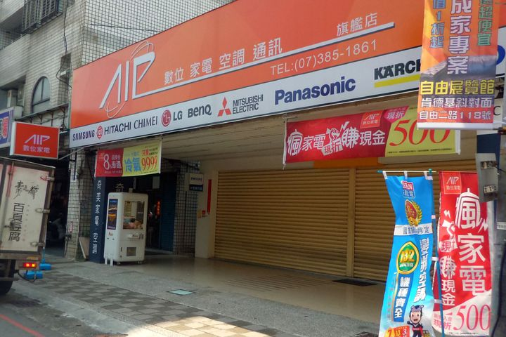 AIP數位家電傳惡性倒閉,今天在高雄市三民區旗艦店仍大門深鎖。記者林保光/攝影