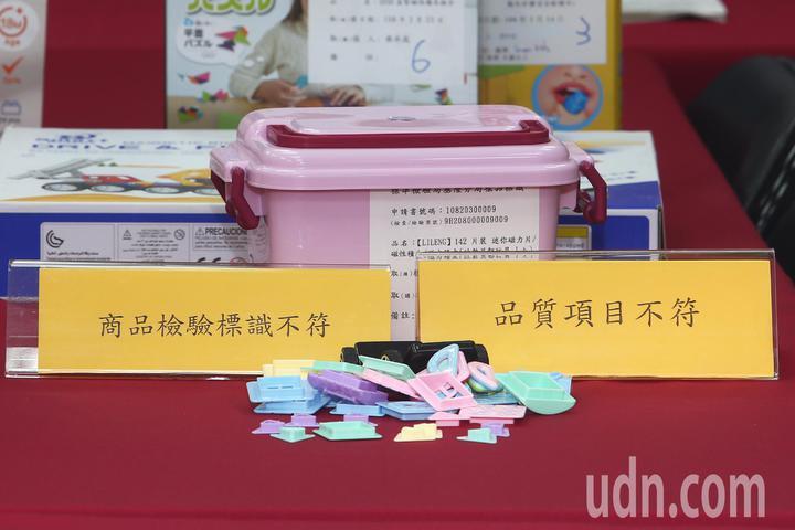消基會上午公布「檢驗出3款積木玩具標示(識)不合格」,其中一款商品(圖)除中文標示不符外,更有檢驗標識不符、品質項目不符,家長應注意三歲以下孩童可能吞下誤食。記者蘇健忠/攝影