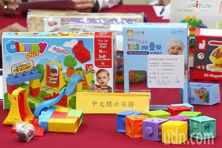 消基會上午公布「檢驗出3款積木玩具標示(識)不合格」,這2款(圖)中文標示不符。記者蘇健忠/攝影