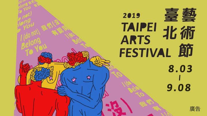 台北藝術節今年邁入第21屆,5月28日中午12時兩廳院售票系統啟售。翻攝/台北藝術節