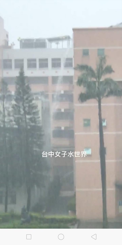 台中市5月20日降下豪大雨,台中女中校園變成「水世界」,學生在網路上貼出「近日因霪雨霏霏,連月不開,造就本校飛流直下三千尺的奇景」、「台中女子水世界」。圖/讀者提供