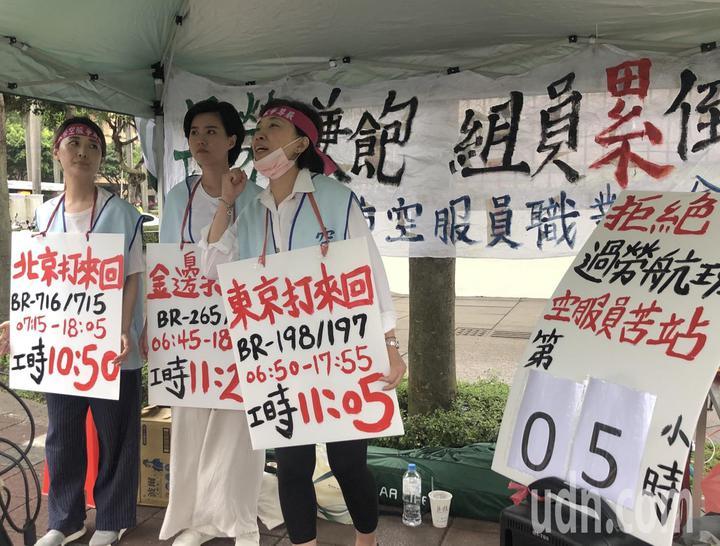 長榮空服員今日下午走上街頭,其中有三名「 苦站代表」,從凌晨4時就在終點等候空服員抵達。記者曹悅華/攝影