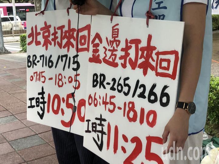 苦站代表身上掛的牌子,皆是瀕臨12小時工時的航班。記者曹悅華/攝影