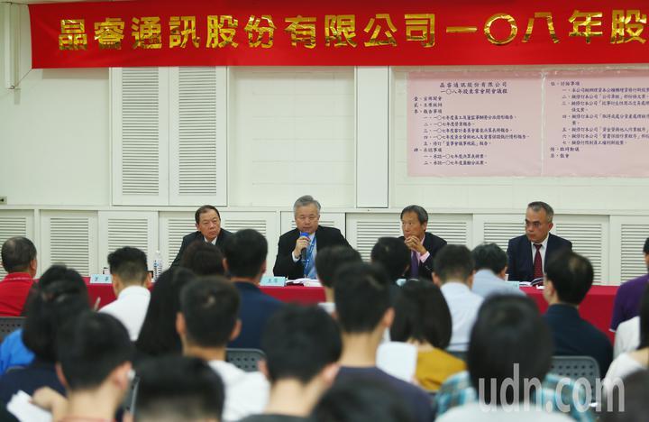 安控大廠晶睿通訊上午舉行108年股東常會,由董事長陳文昌主持。記者杜建重/攝影