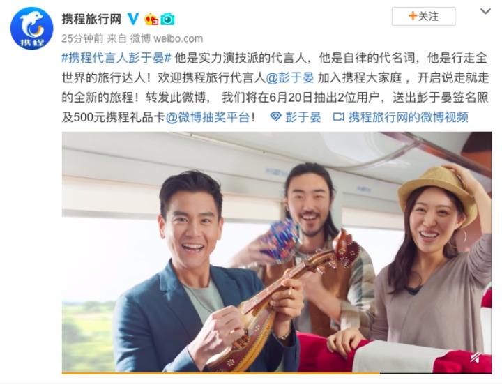 瞄準年輕用戶群,彭于晏成為大陸最大線上旅遊服務公司攜程代言人。攜程官微/截圖