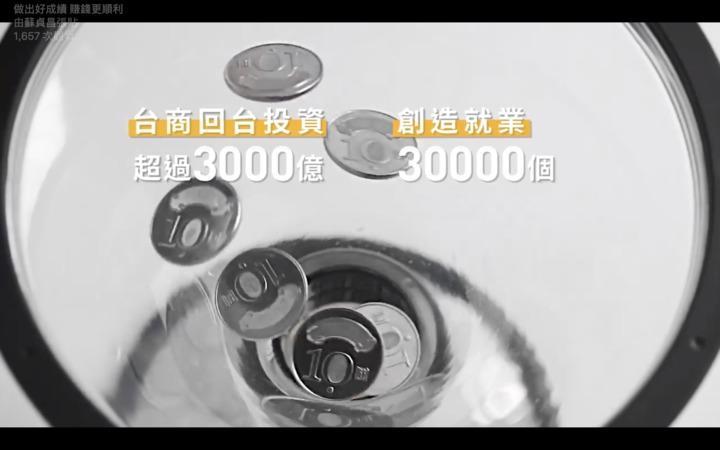 行政院宣傳影片,內容包含台商回流、吸引國際投資、疼惜農民及共享繁榮四大項目。擷取自蘇貞昌臉書